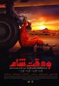 به وقت شام؛ بازتاب اولین فیلم درام داعش در سوریه