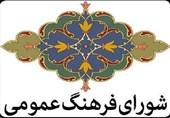 بیش از 120 جلسه شورای فرهنگ عمومی در کرمان تشکیل شد