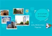 """پایین ترین نرخ نوروزی در ایران برای هتل های گارانتی """"ایران هتل آنلاین"""" (آی هو)"""