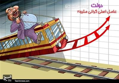 کاریکاتور/ دولت عامل اصلیگرانی بلیط مترو!