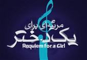 «مرثیه ای برای یک دختر» در پالیز سروده میشود