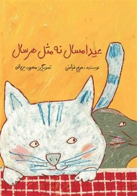 «عید امسال نه مثل هر سال» منتشر شد