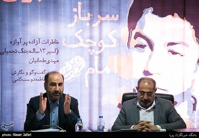 نشست خبری سرباز کوچک امام