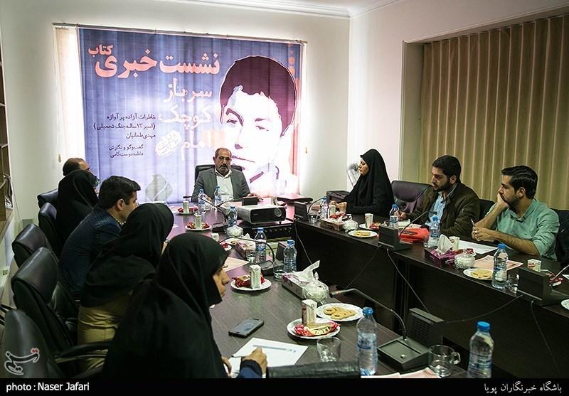 تقریظ های رهبری مسئولیتها را سنگین تر میکند/ سرباز کوچک امام در کمتر از یکماه به چاپ شانزدهم رسید