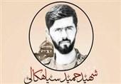 """چهارمین سالگرد شهید مدافع حرم """"سیاهکالی مرادی"""" برگزار میشود"""