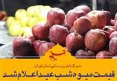 فتوتیتر|قیمت میوه شب عید اعلام شد