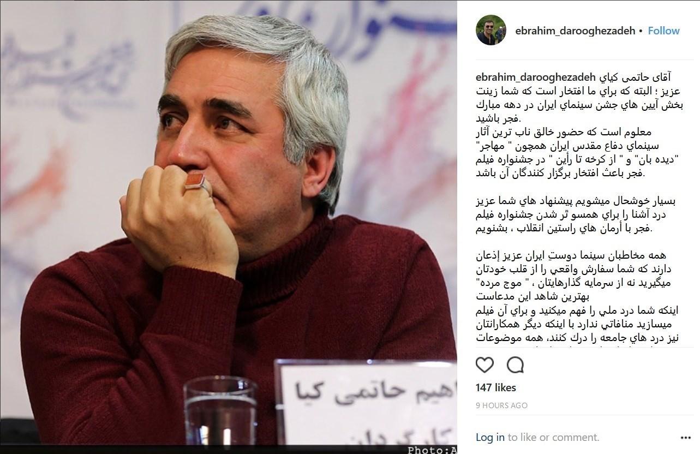 ابراهیم حاتمی کیا داور سی وهفتمین جشنواره فیلم فجر می شود؟