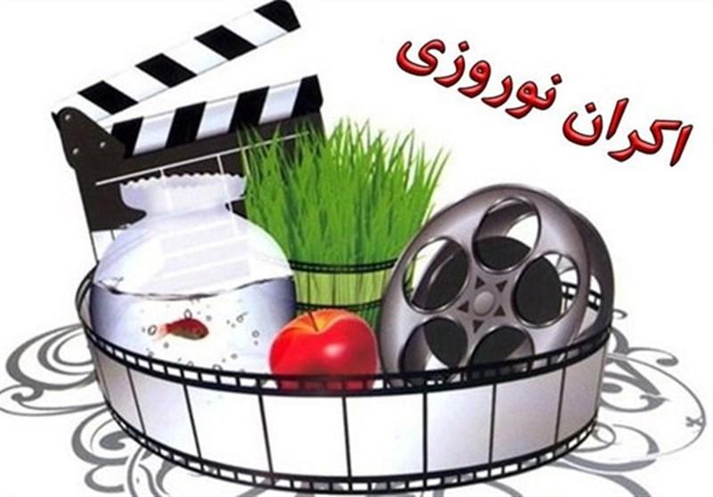 فیلمهای سینمایی نوروز 98 مشخص شد
