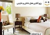 رزرو هتل در مشهد و شهرهای پر مسافر نوروزی