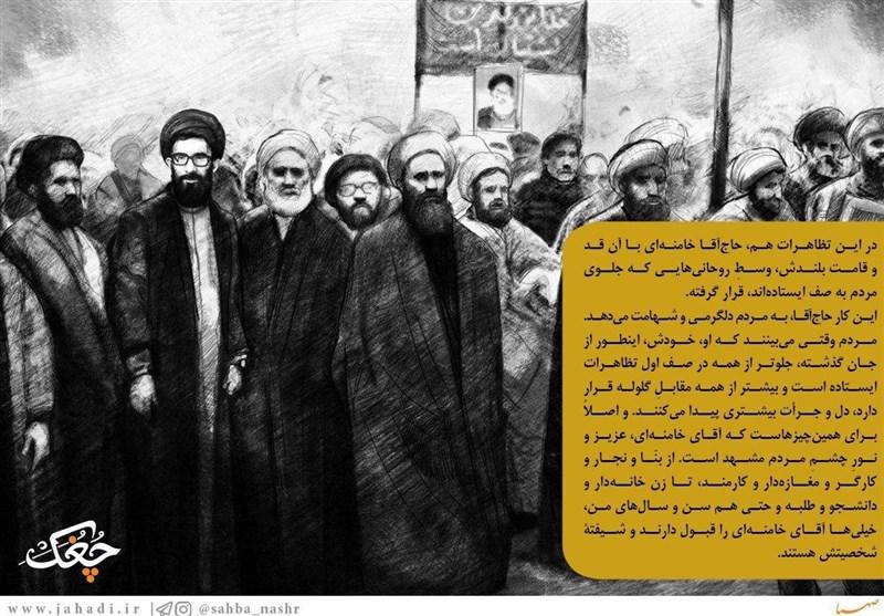 «چُغُک»؛ داستانی جدید درباره نقش آیتالله خامنهای در مبارزات مشهد+ عکس