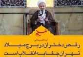 فتوتیتر|آیتالله سبحانی: رقص دختران در برج میلاد تهران جفا به انقلاب است