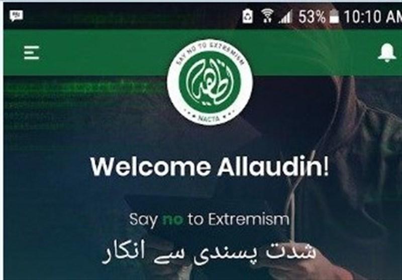 چوکس | پاکستان میں نفرت انگیز مواد کی روک تھام کیلئے نئی اپلیکیشن متعارف + تصاویر