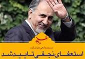 فتوتیتر|استعفای نجفی تایید شد