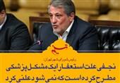 فتوتیتر|محسن هاشمی: نجفی علت استعفا را یک مشکل پزشکی مطرح کرده است