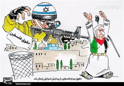 کاریکاتور/ پایمال شدن حقوق مردم فلسطین