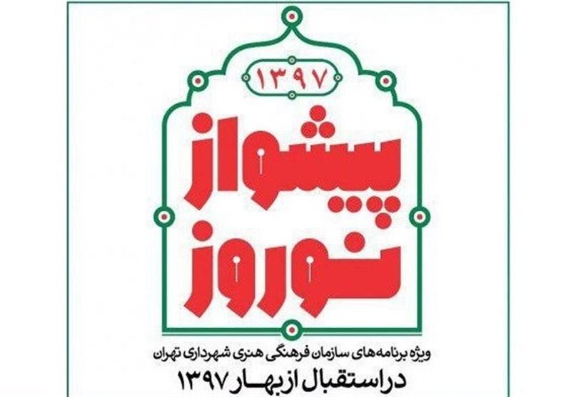 برنامه های نوروزی فرهنگسراهای تهران اعلام شد - اخبار تسنیم - Tasnim