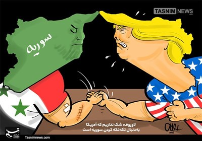 کاریکاتور/ آمریکا بهدنبال تکهتکه کردن سوریه