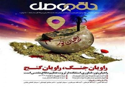 """راهیان نور جدیدترین شماره ماهنامه """"حلقه وصل"""" منتشر شد"""