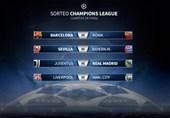 برنامه بازیهای مرحله یک چهارم نهایی لیگ قهرمانان اروپا مشخص شد