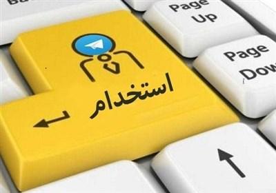 18 هزار سهمیه استخدام با 426 هزار داوطلب