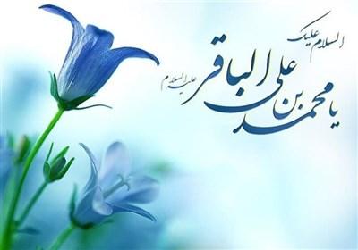 امام باقر علیہ السلام کی ولادت باسعادت کی مناسبت سے