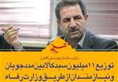 فتوتیتر| توزیع 11 میلیون سبد کالا بین مددجویان و نیازمندان از طریق وزارت رفاه