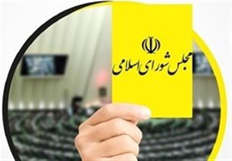 گزارش/کدام وزرای دولت از مجلس در سال ۹۶ کارت زرد گرفتند؟