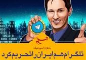 خوشرقصی تلگرام برای غربیها با تحریم ایران!