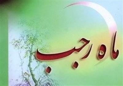 فضیلت ماه رجب در روایات معصومین(ع)