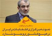 فتوتیتر|کدخدایی: نمونه برگزاری انتخابات در ایران در هیچ کشوری وجود ندارد