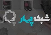 «نشانی» اساتید برجسته هنرهای تجسمی را در شبکه چهار بیابید