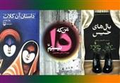 حوزه هنری سه نمایشنامه تازه منتشر کرد