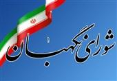 آخرین اخبار از تعیین قائممقام جدید شورای نگهبان