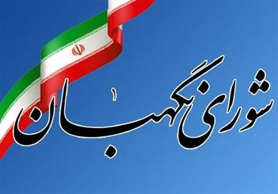 آخرین اخبار از تعیین قائم مقام جدید شورای نگهبان