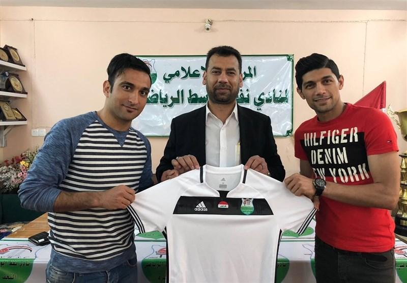 Iran's Farhad Tavakoli, Ghodrat Bahadori Join Iraq's Naft Al-Wasat