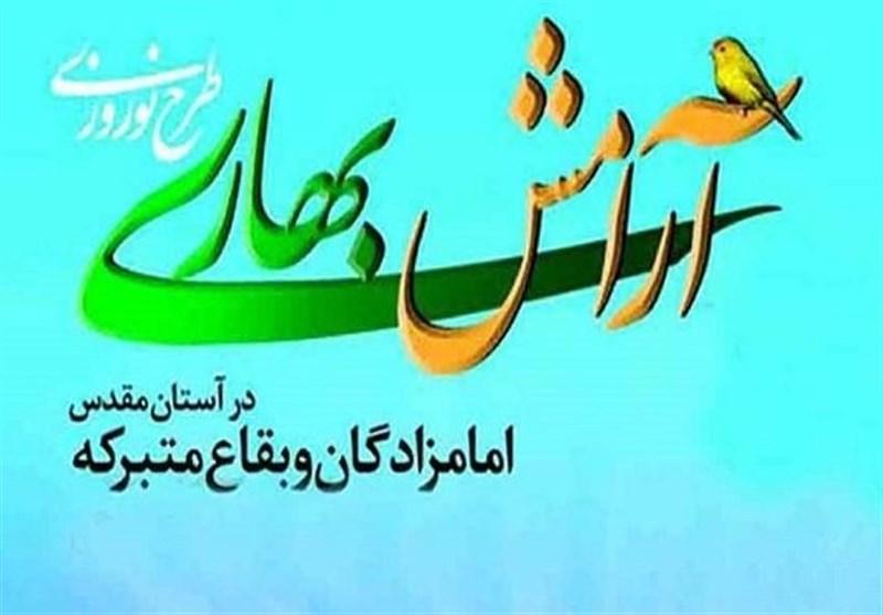 طرح آرامش بهاری در 20 بقعه متبرکه استان اردبیل اجرا میشود