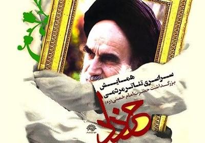 فراخوان پنجمین همایش سراسری تئاتر مردمی خرداد منتشر شد