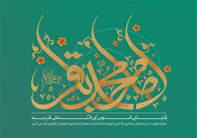 کتاب «تدبر در سیرۀ امام باقر(ع)» منتشر شد + عکس