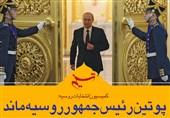فتوتیتر|پوتین رئیس جمهور روسیه ماند