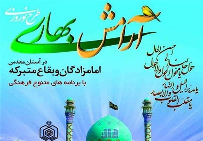 یزد| طرح آرامش بهاری در 60 امامزاده و بقاع متبرکه یزد آغاز شد - اخبار تسنیم - Tasnim