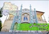 بجنورد| بیش از 39 هزار نفر از موزههای خراسان شمالی بازدید کردند