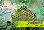 بجنورد| آئین ویژه تحویل سال نو در بقاع متبرکه خراسان شمالی