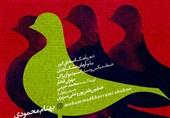 نوبهار با صدای بهنام محمودی منتشر شد + صوت