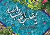برگزاری برنامههای معنوی تحویل سال در امامزادههای شاخص خلخال+فیلم