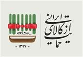 مازندران| دشمن به دنبال تبلیغ مصرف کالای غیرایرانی در فضای مجازی است