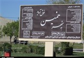 اراک| سفر به زادگاه امام روحالله(ره)؛ خمین سرزمینی به بلندای قامت تاریخ+فیلم