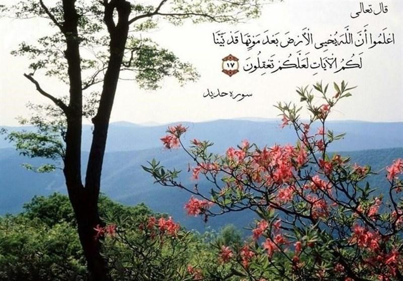 بهار، فصلی که یادآور عصر ظهور امام زمان(عج) است