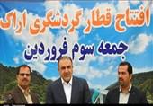 اراک| قطار گردشگری در استان مرکزی به حرکت درآمد
