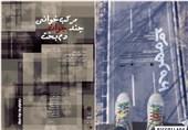 تئاتر باران در نوروز 97 میزبان 2 نمایش میشود