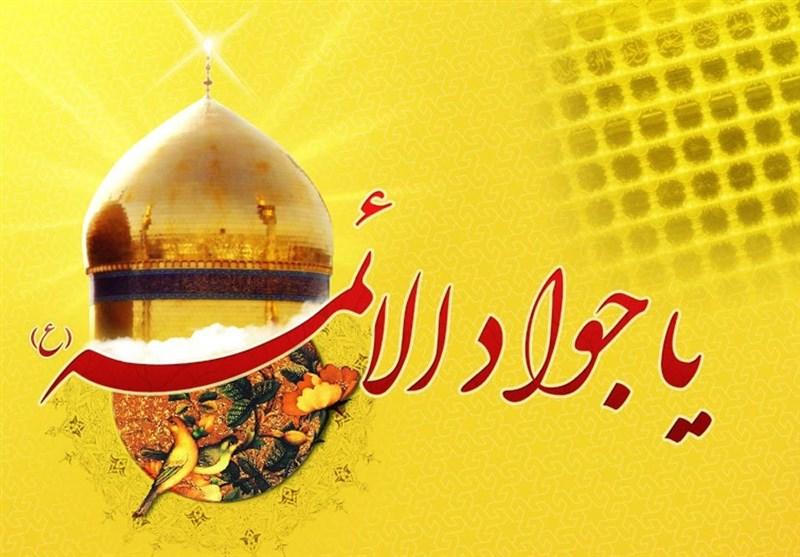یوم شہادت امام محمد تقی الجواد کی مناسبت سے